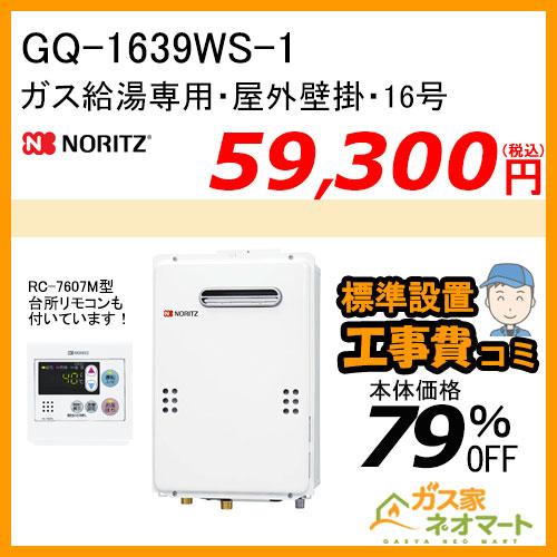 【納期未定】【リモコン+標準取替交換工事費込み】GQ-1639WS-1 ノーリツ ガス給湯器(給湯専用)